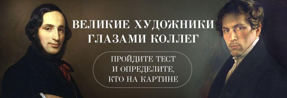 Художники глазами коллег