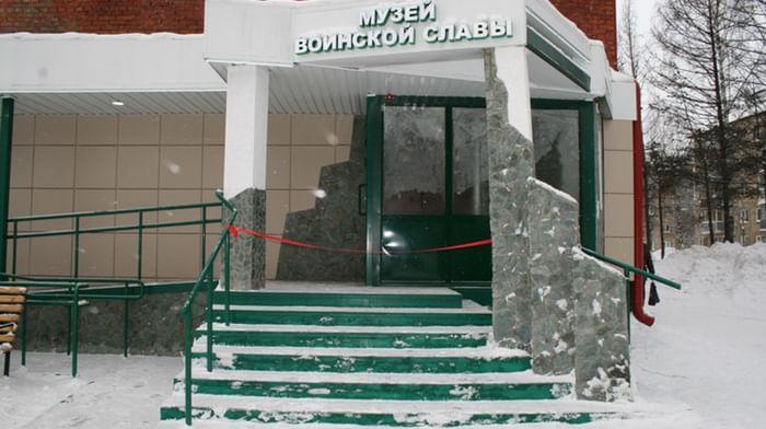 Музей воинской славы