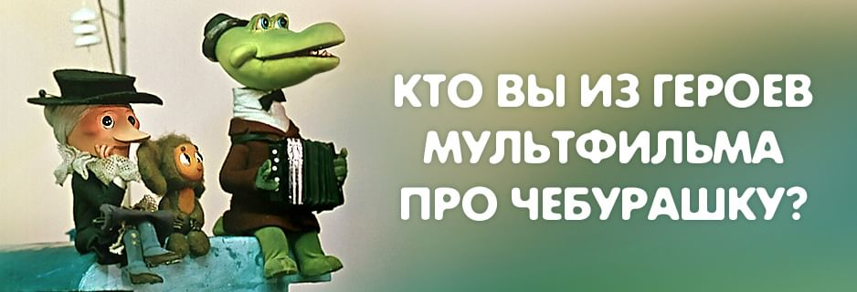 Тест. Кто вы из героев мультфильма про Чебурашку?