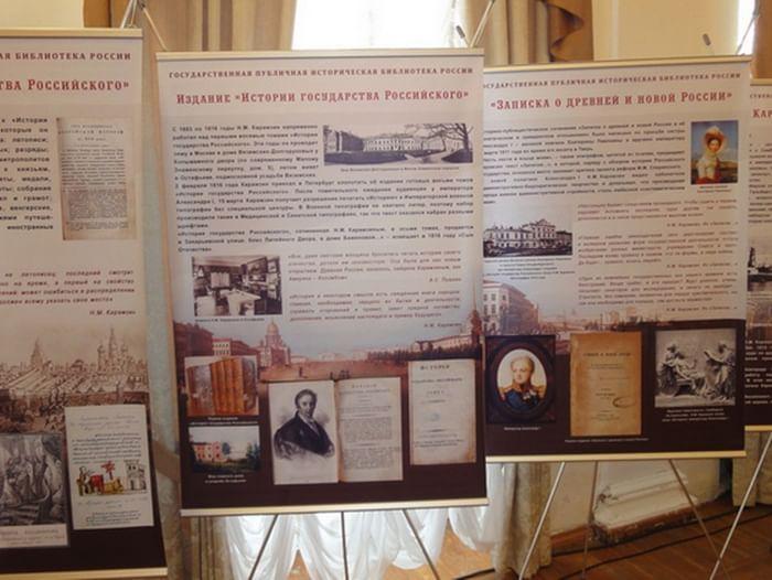 Выставка «Историк государства Российского»