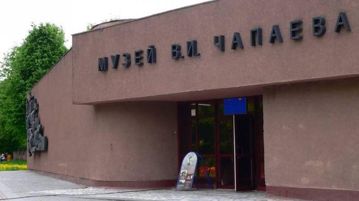 Музей В.И. Чапаева