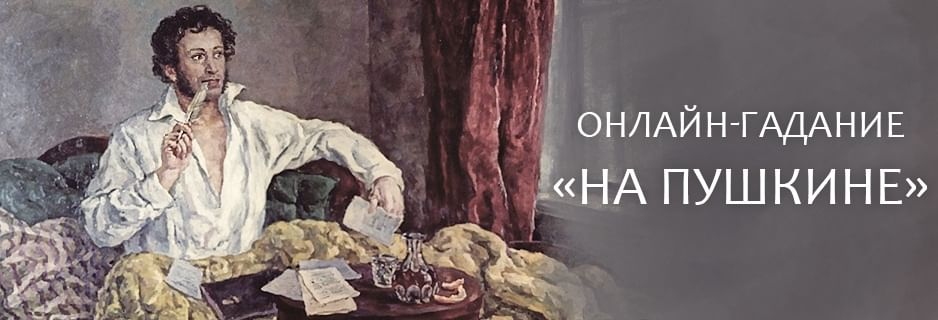 Онлайн-гадание «на Пушкине»