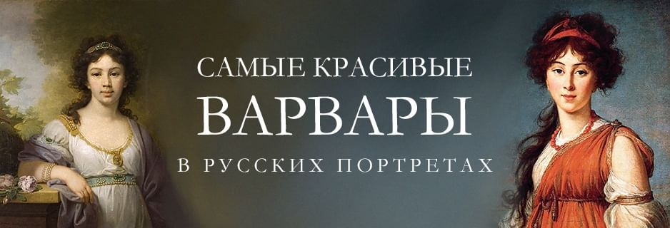 Самые красивые Варвары в русских портретах