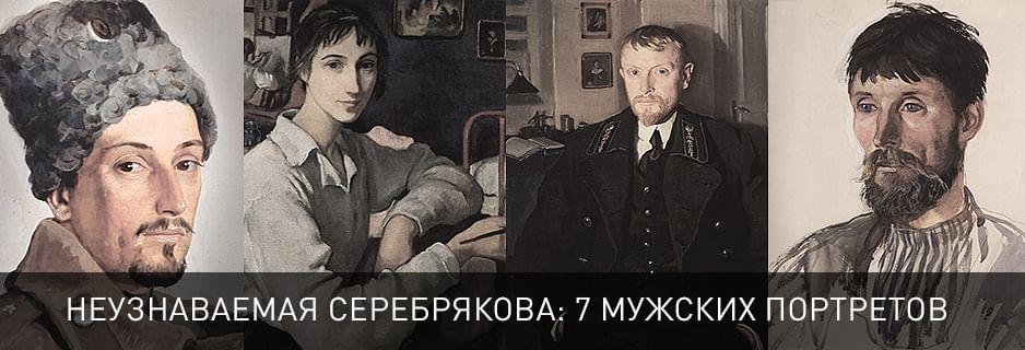 Неузнаваемая Серебрякова: 7 мужских портретов