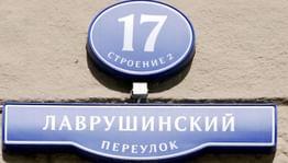 К 80-летию Дома писателей в Лаврушинском переулке