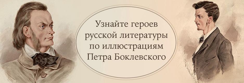 Тест: узнайте героев русской литературы по иллюстрациям Петра Боклевского