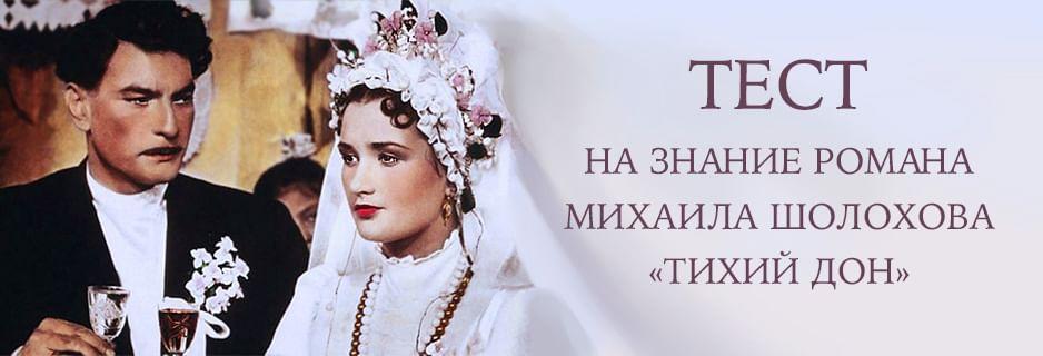 Тест на знание романа Михаила Шолохова «Тихий Дон»