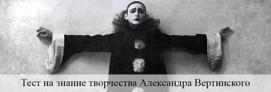 Тест на знание творчества Александра Вертинского