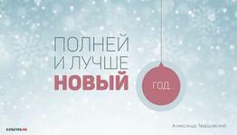 Пусть будет лучшим Новый год!