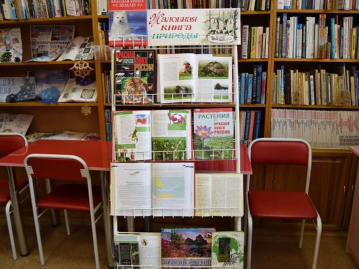 Книжная выставка «Жалобная книга природы»