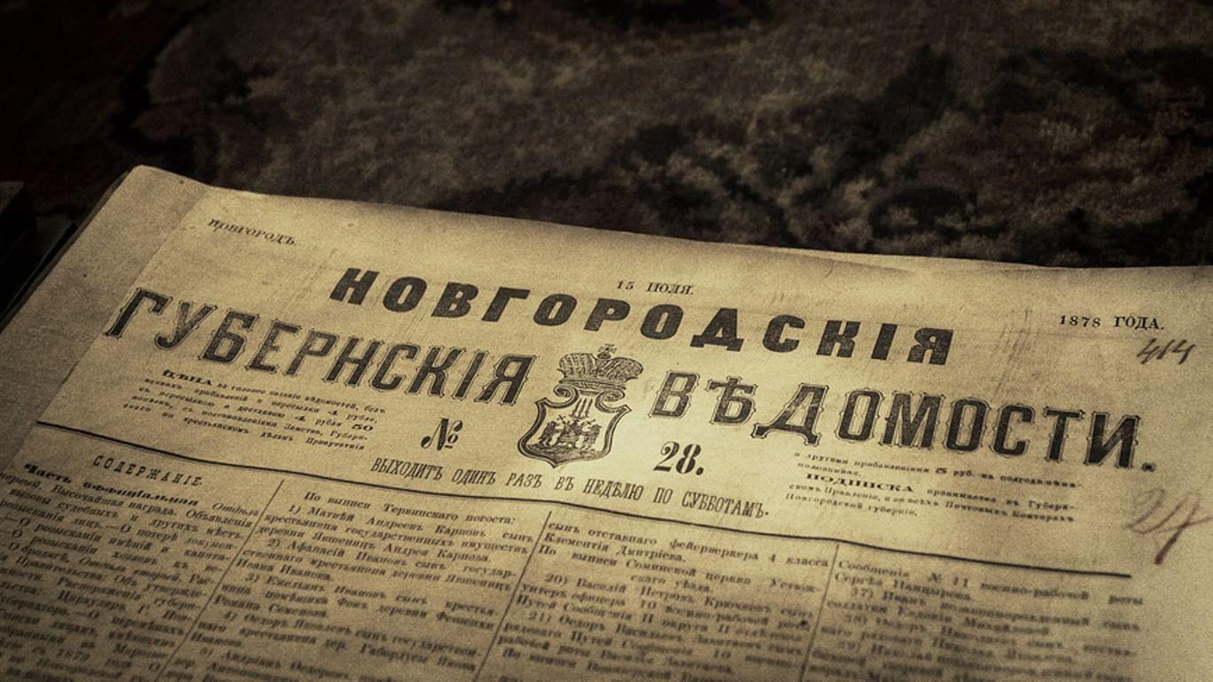 От «Ведомостей» до «Дамского журнала»