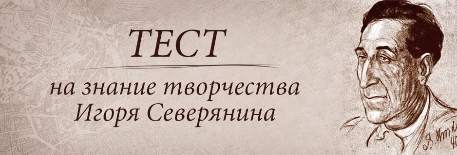 Тест на знание творчества Игоря Северянина