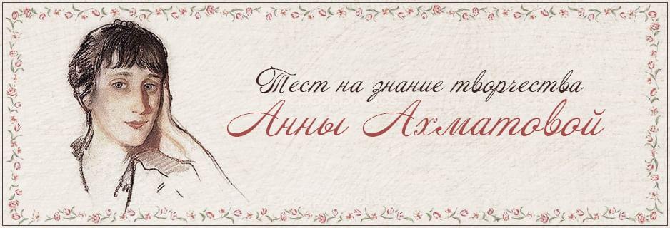 Тест на знание творчества Анны Ахматовой