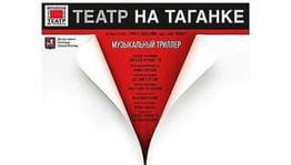 Премьера музыкального триллера «Суини Тодд, маньяк-цирюльник с Флит-стрит» в Театре на Таганке