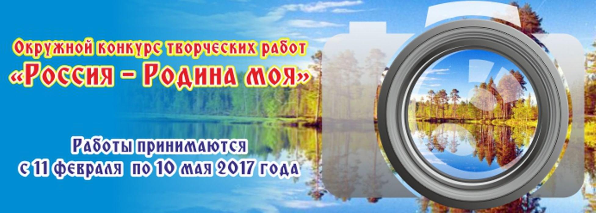 российский конкурс фотографий 2016