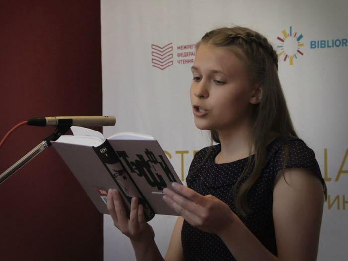 Чемпионат России по чтению вслух среди старшеклассников «Страница 17»