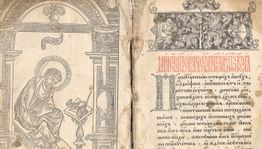 «Апостол» — первая датированная печатная книга на Руси