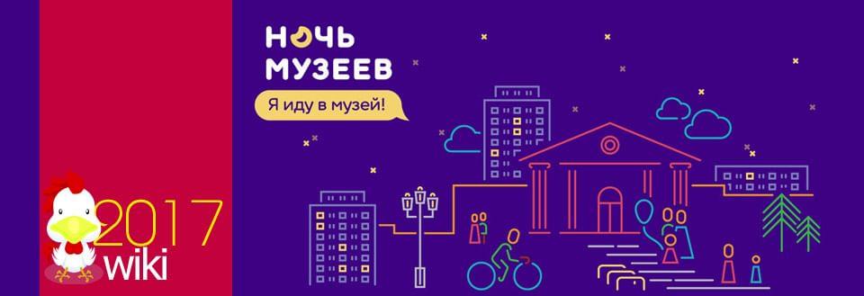 план мероприятий ночь в музеи 2017 20 мая работы банке