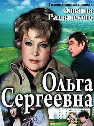 Ольга Сергеевна