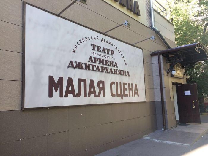 Ночь в театре «Русь уходящая»
