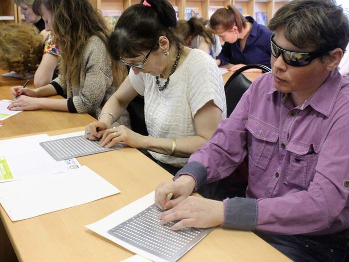 Тотальный диктант в Челябинской библиотеке для слабовидящих и слепых