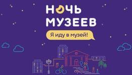 Акция «Ночь музеев» в Санкт-Петербурге