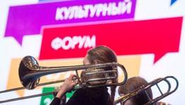 Московский культурный форум откроется в Манеже