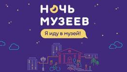 Акция «Ночь музеев» в Саранске