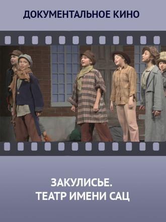 Закулисье. Московский государственный академический детский музыкальный театр имени Наталии Сац