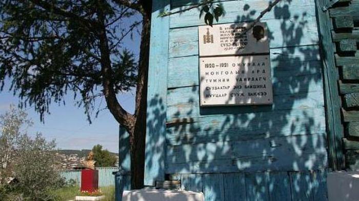 Мемориальный дом-музей «Конспиративная квартира» Сухэ-Батора