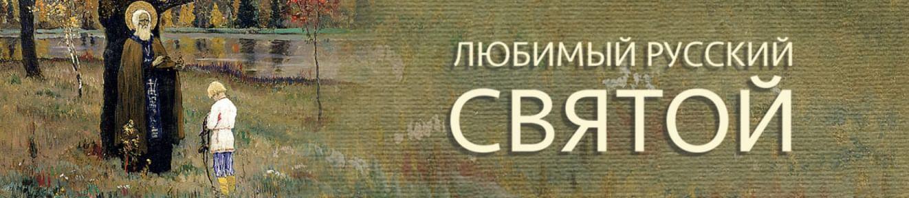 Любимый русский святой