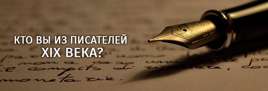 Кто вы из писателей XIX века?