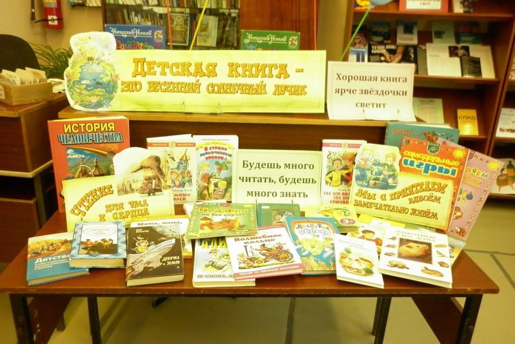 Библиотека и книга сценарий мероприятия в
