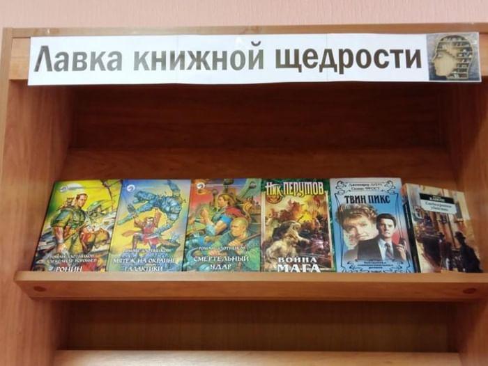 Акция «Лавка книжкой щедрости»