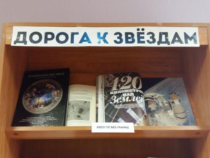 Книжная выставка «Дорога к звездам»