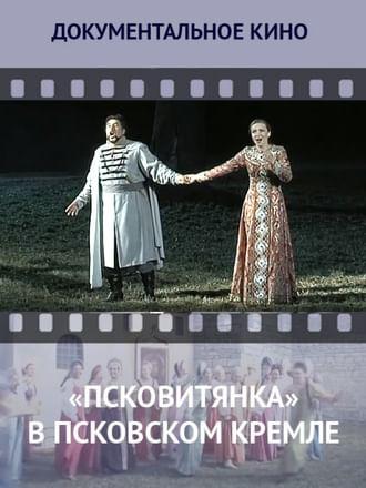 «Псковитянка» в Псковском Кремле