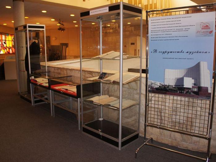 Торжественное открытие выставки из собрания музея-мастерской С. С. Косенкова
