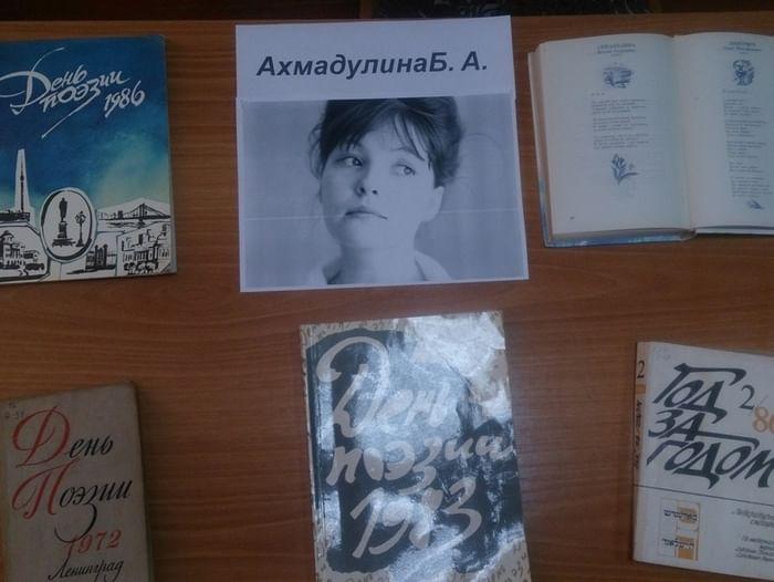 Литературный вечер, посвященный Б. Ахмадулиной