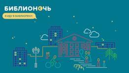 На Триумфальной площади в Москве официально стартовала «Библионочь-2017»