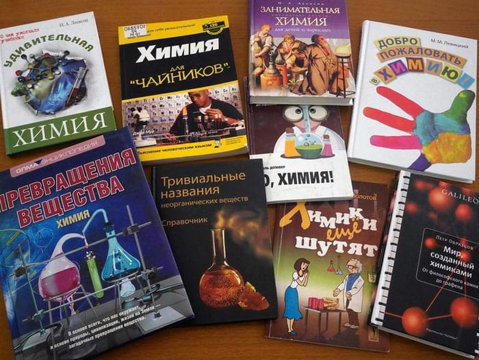 Книжная выставка «Удивительный мир химии»