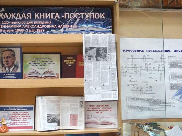 Выставка-кроссворд «Каждая книга – поступок»