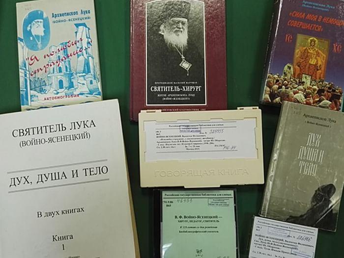Книжная выставка «Целитель тела и души»