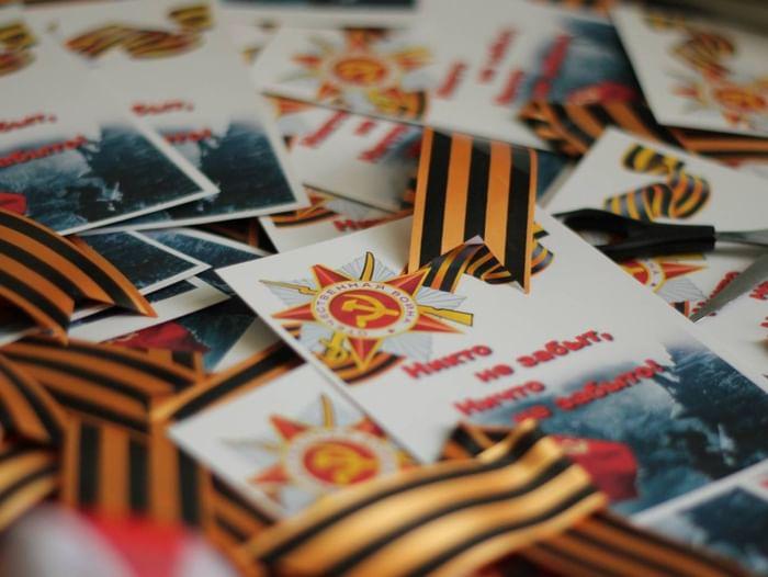 Мастер-класс «Георгиевская ленточка – история и память»