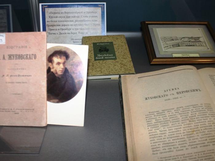 Книжная выставка «К другу в Оренбург с наследником престола»