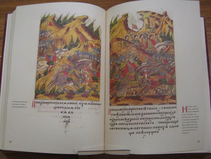 Выставка «Царь-книга: Лицевой летописный свод XVI века»