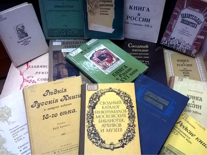 Выставка «Феномен книги. Исторический путь»