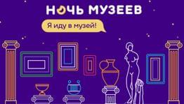 Прямые трансляции «Ночи музеев — 2017»