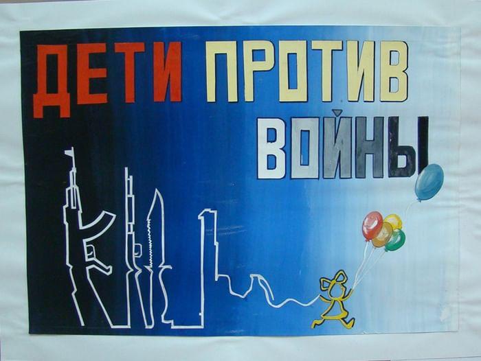 Республиканская выставка-конкурс художественного творчества «Дети против войны»