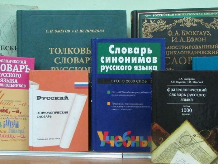 Книжная выставка «Русский язык – это актуально!»