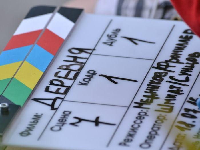 Премьерный показ фильма «Деревня»